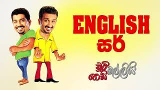 English Sir (English සර්) | Chooty Malli Podi Malli