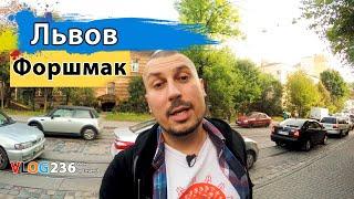 ВЛОГ 236: Львов: Форшмак в центре города, дорога в Иерусалим   Глазами туриста