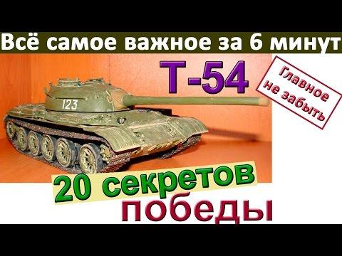 Т-54 ! 20 секретов победы. Учимся играть на средних танках. Более 8300 дамага в WoT.