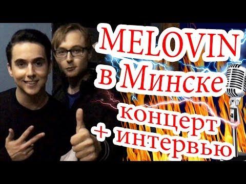 MELOVIN в Минске. РЕПОРТАЖ. Концерт, песни + интервью с представителем Украины на Евровидении