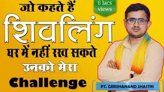 क्या शिवलिंग घर पर रखना चाहिए या नहीं ?? Shivling ghar par rakhna chahiye ||