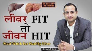 LIVER DISEASE | जाने लिवर से जुडी अहम जानकारीया |  Dr. Mahesh Gupta