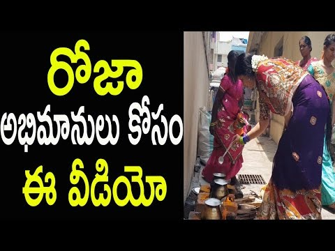 YCP MLA Roja Special Exclusive Video Fans At Nellore Cooking Program  | Cinema Politics