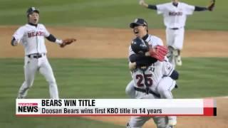 Doosan Bears win 2015 Korean Series   두산, 14년 만의 KS 우승… 시리즈 MVP 정수빈