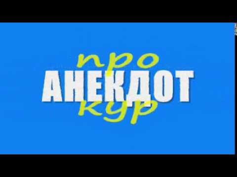 Шуры Муры Куры Анекдот Видео