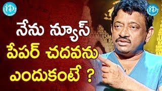 I don't read newspaper - RGV | RGV About Media | Ramuism 2nd Dose | iDream Movies