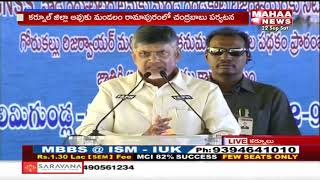 Till Now Development In AP Was Done By One And Only TDP : CM Chandrababu   Jalasiriki Harathi
