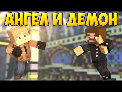 АНГЕЛ ПРОТИВ ДЕМОНА - Minecraft Братское прохождение #7