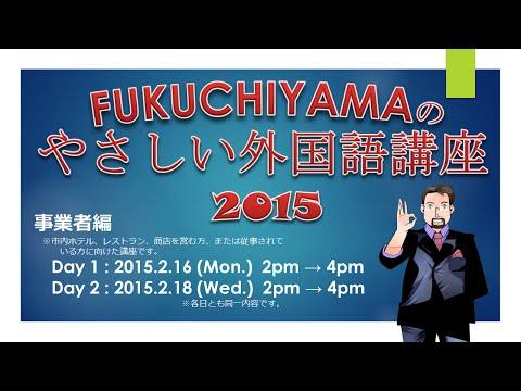 福知山やさしい外国語講座