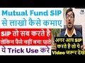 How to make money with SIP Mutual Funds ? Tips Explained that No One Knows