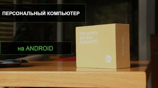 ПК на Android. Обзор Remix mini