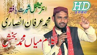 kalam mian muhammad baksh | irfan ansari | محمدعرفان انصاری ۔ کلام میاں محمد بخش ٖ | kalam m m baksh