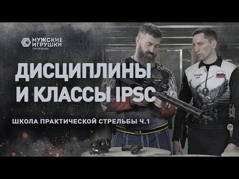 Школа IPSC с Владимиром Титовым. Дисциплины и классы в Практической Стрельбе