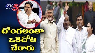 దొంగలంతా ఒకపక్క చేరారు..! | BJP Leader Raghuram Comments On United India Rally