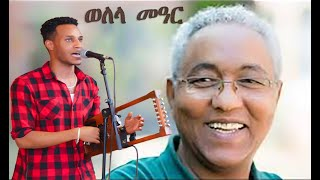 BEST ERITREAN MUSIC GUAYLA SEGEN  BAND (ROMADI)