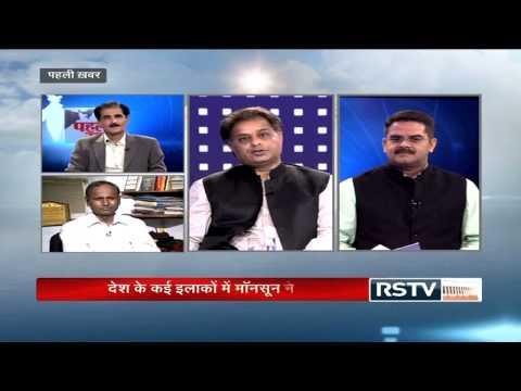 Pehli Khabar - PM discusses contingency plan ahead of likelihood of weak monsoons
