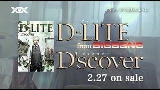 D-LITE (from BIGBANG) 『D'scover』TV SPOT