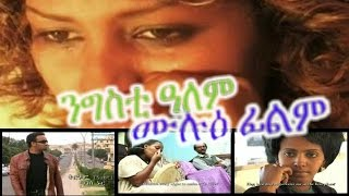 ngsti alem full eritrean film