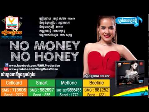 05 No Money No Honey by Pich Sophea
