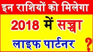 Download video Zodiac Sign People will Get Married In 2018 Horoscope Prediction राशिअनुसार सच्चा जीवनसाथी