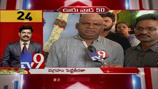 Ooru Vada 50 || Speed News || 25-09-2018