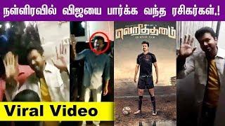 Viral Video : Fans Visited Vijay at Midnight   Thalapathy 63