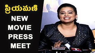 Priyamani's Siri Vennela New Movie Press Meet | Siri Vennela | Priyamani