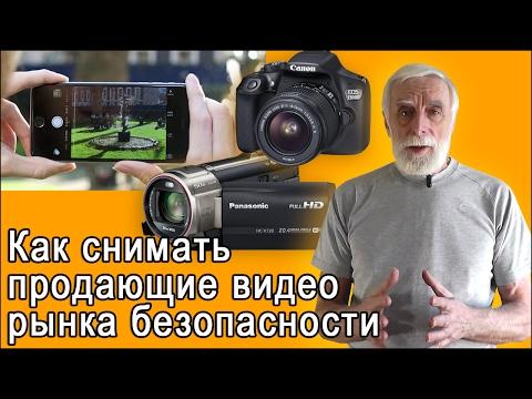 Присылайте свое видео: video@security-bridge.com Добрый день, с вами Юрий Гедзберг! Скажите, вам нужны клиенты? Если да, то я задам вам второй вопрос: смотрите ли вы видео в интернете? Ну, да, смешной вопрос, конечно, смотрите и, конечно, смотрите часто. Тогда, давайте, задумаемся: а ведь ваши клиенты – они ведь такие же люди, как и вы, и они также смотрят видео в интернете. Тогда, давайте, подумаем: а что было бы, если бы ваши видеоролики смотрели бы ваши клиенты? И посмотрев их – бегом, наперегонки бежали бы в вашу компанию приобретать ваши товары, ваши услуги – хотели бы этого? Наверное, хотели, смешной вопрос. Хорошо. А теперь, признайтесь: вот сейчас, что вы подумали? Вы ведь подумали, что я сейчас начну предлагать вам снимать видео? Разве не так?! А вот и не угадали! Я предлагаю ВАМ снимать свои видео! Понимаете? Самим Снимать Свои Видео!