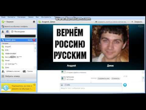 вирт фото скайп