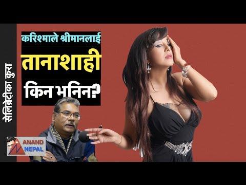 करिश्माको घरायसी झगडा फेसबुकमा, पतिलाइ किन तानाशाही भनिन? Karishma Manandhar anger