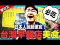 必吃!日本人在台灣早餐店買來吃!新北市中和開50年的溫柔料理! Iku老師