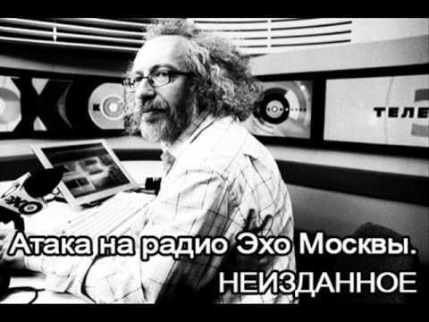 Телефонная атака на радио Эхо Москвы. НЕИЗДАННОЕ