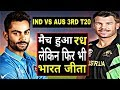 India vs Australia 3rd T20 : Match Abandoned Due To RAIN! || But Still INDIA WINS!