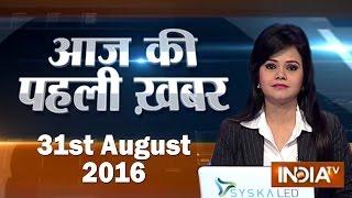 Aaj Ki Pehli Khabar | 31st August, 2016 - India TV