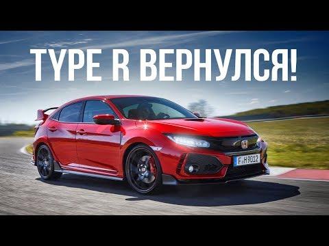 Honda Civic Type R 2018: зажигалка пятого поколения