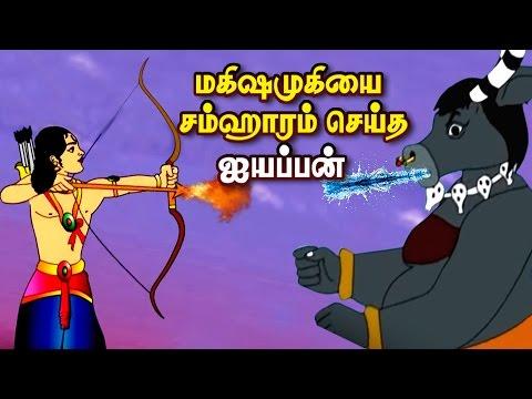 Iyappan Stories - Hindu Religious Story - Tamil