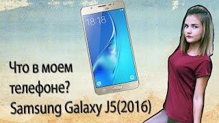 Что в моем телефоне? (Samsung Galaxy J5 2016) - ♡ Alenka CH