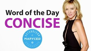 Word of the Day/Слово дня: CONCISE. Английский с Марусей