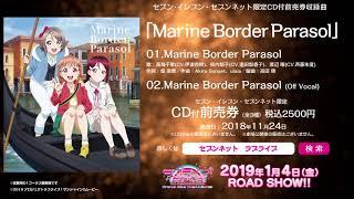【試聴動画】セブン-イレブン・セブンネット限定CD付劇場前売券収録曲「Marine Border Parasol」