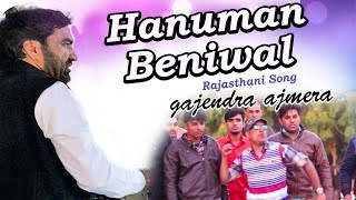 Ganjendra Ajmera - Hanuman Beniwal Song   FULL HD VIDEO   HUNKAR RALLY   New Rajasthani Song 2018