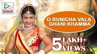 O Runicha Vala Ghani Khamma |  Sarita Kharwal | Baba Ramdev Ji New Song 2016 | Rajasthani Song