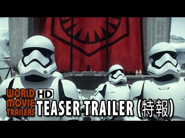 「スター・ウォーズ/フォースの覚醒」特報2  [2015] HD