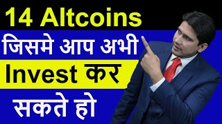 14  Altcoin        Invest        by Global Rashid