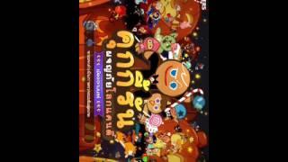 สอนปั้มเงิน Cookie Run 3.2.0