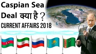 Caspian Sea Deal क्या है ? Major deal between 5 Countries - Current Affairs 2018