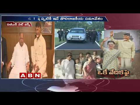 CM Chandrababu Naidu to share stage with Sonia Gandhi today | Anti BJP Front | ABN Telugu