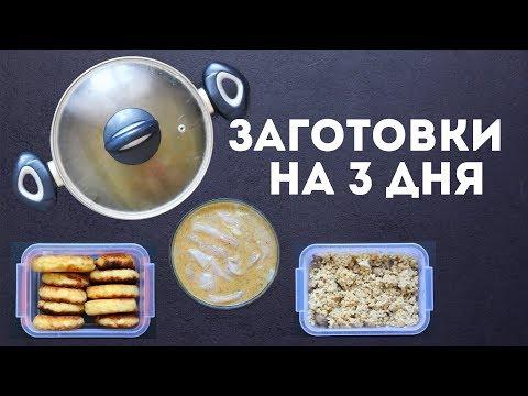 Как приготовить ЗАГОТОВКИ ЕДЫ на 3 дня 🌟ПРОСТЫЕ РЕЦЕПТЫ🌟 Olya Pins