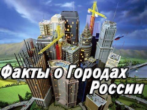 Интересные Факты о Городах России
