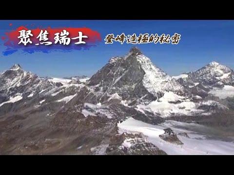 登峰造極的秘密 - 聚焦瑞士《聚焦全世界》第9期