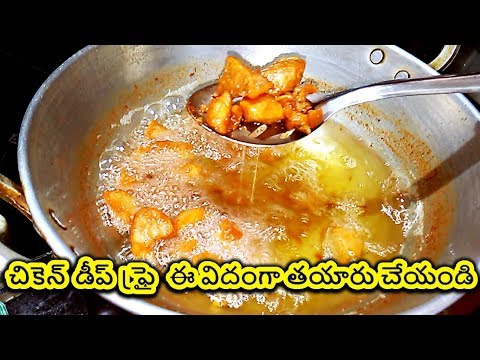 How to prepare Chicken Deep Fry in telugu